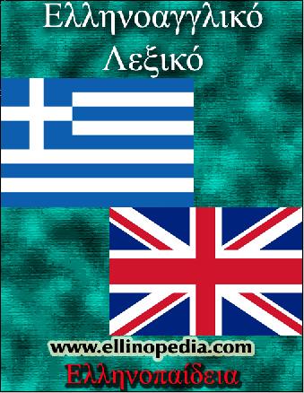 english greek dictionary online free