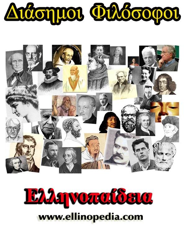 Διάσημοι Φιλόσοφοι