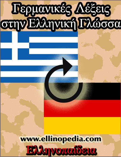 Γερμανικές λέξεις στην ελληνική γλώσσα