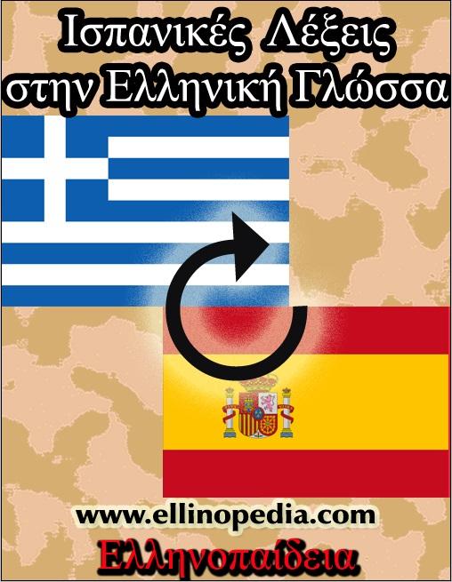 Ισπανικές λέξεις στην Ελληνική γλώσσα