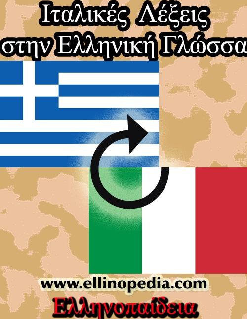Ιταλικές Λέξεις στην Ελληνική Γλώσσα
