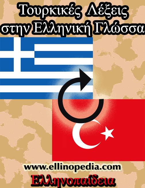 Τούρκικες λέξεις στην Ελληνική Γλώσσα