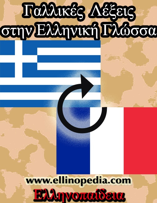 Γαλλικές Λέξεις στην Ελληνική Γλώσσα