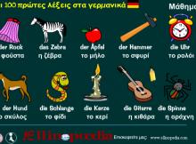 100 prwtes lekseis sta germanika